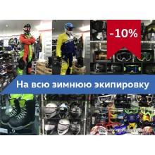 -10% на зимнюю экипировку