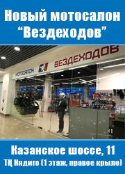 """Новый мотосалон """"Вездеходов"""""""