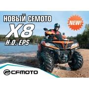 Предзаказ Cfmoto X8 H.O. EPS