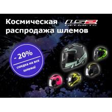 РАСПРОДАЖА шлемов LS2!
