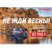Снижение цен на лодочные моторы