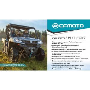 Старт продаж CFMOTO U10 EPS!