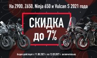 Скидка на мотоциклы Kawasaki!