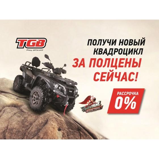 Квадроциклы TGB: без переплаты