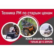 Повышение цен на Русскую Механику