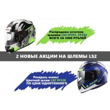 2 акции на шлема LS2