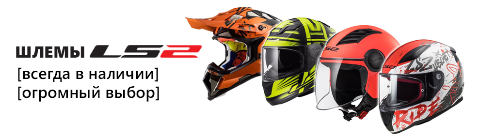 шлемы ls2