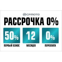 Рассрочка 0% (изменились условия)