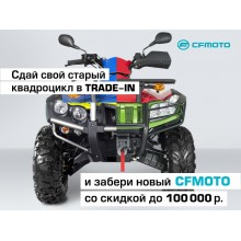 TRADE-IN и утилизация от CFMOTO