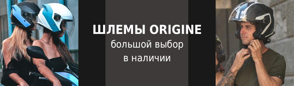 шлемы orogine